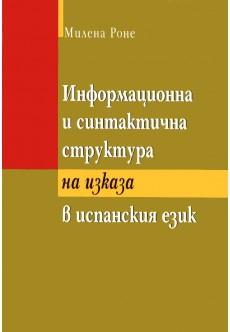 Информационна и синтактична структура на езика в испанския език - unipress.bg