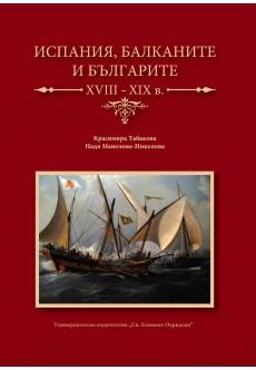 Испания, Балканите и българите XVII-XIX в. - unipress.bg