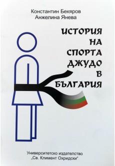 История на спорта джудо в България - unipress.bg