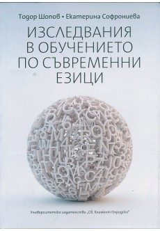 Изследвания в обучението по съвременни езици - unipress.bg