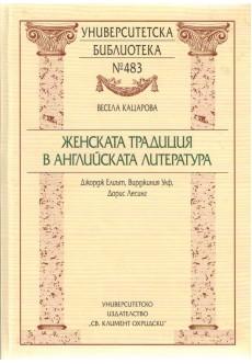 Женската традиция в английската литература - unipress.bg