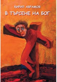 В търсене на Бог - unipress.bg