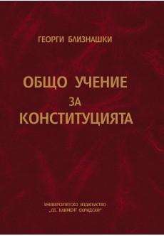 Общо учение за конституцията - unipress.bg