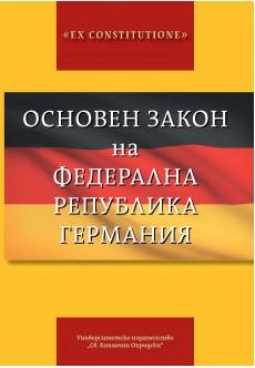 Основен закон на Федерална република Германия - unipress.bg