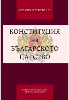 Конституция на българското царство - unipress.bg