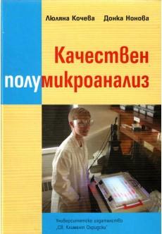 Качествен полумикроанализ - unipress.bg