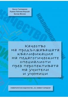 Качество на продължаващата квалификация на педагогическите специалисти през перспективата на учители и ученици - unipress.bg