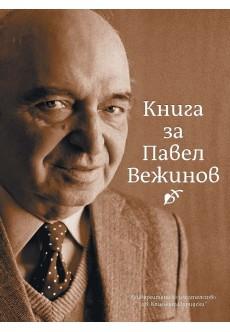Книга за Павел Вежинов - unipress.bg