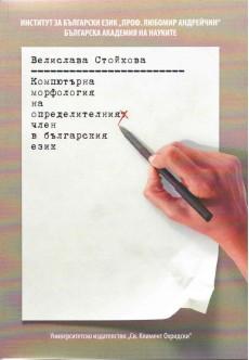 Компютърна морфология на определителния член в българския език - unipress.bg
