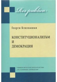 Конституционализъм и демокрация - unipress.bg
