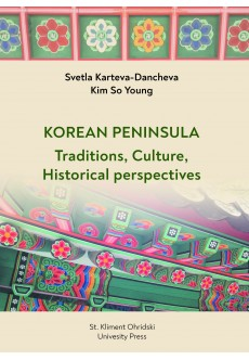 Korean Peninsula – Traditions, Culture, Historical perspectives - unipress.bg