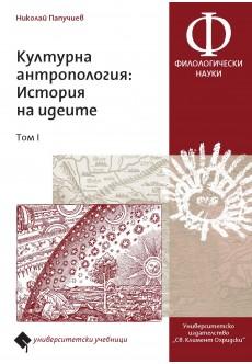 Културна антропология: История на идеите, том 1 - unipress.bg