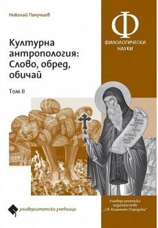 Културна антропология: Слово, обред, обичай - том 2 - unipress.bg