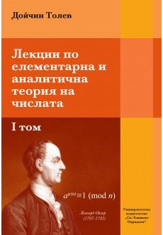 Лекции по елементарна и аналитична теория на числата - том 1 - unipress.bg