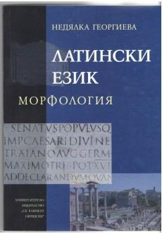 Латински език. Морфология - unipress.bg