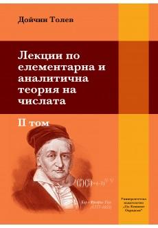 Лекции по елементарна и аналитична теория на числата - том 2 - unipress.bg