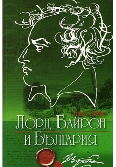 Лорд Байрон и България - unipress.bg