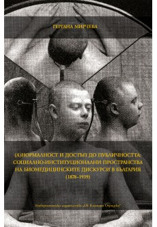(А)НОРМАЛНОСТ И ДОСТЪП ДО ПУБЛИЧНОСТТА: СОЦИАЛНО-ИНСТИТУЦИОНАЛНИ ПРОСТРАНСТВА НА БИОМЕДИЦИНСКИТЕ ДИСКУРСИ В БЪЛГАРИЯ (1878–1939) - unipress.bg