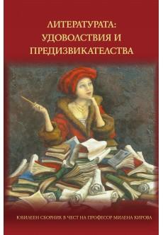 Литературата: удоволствия и предизвикателства. Юбилеен сборник в чест на професор Милена Кирова