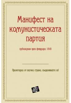 Манифест на комунистическата партия, публикуван през февруари 1848 - unipress.bg