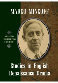 Marco Mincoff. Studies in English Renaissance Drama - unipress.bg