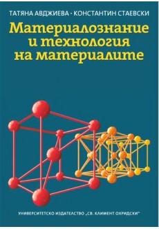 Материалознание и технология на материалите - unipress.bg