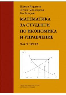 Математика за студенти по икономика и управление, част 3 - unipress.bg