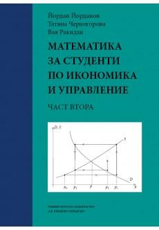 Математика за студенти по икономика и управление, част 2 - unipress.bg