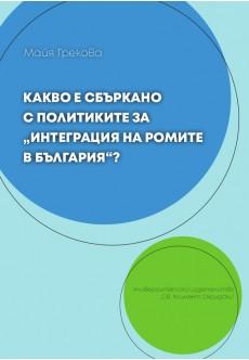 """Какво е сбъркано с политиките за """"интеграция на ромите в България""""? - unipress.bg"""