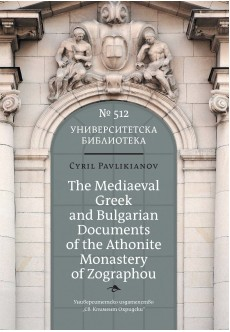 The Mediaeval Greek and Bulgarian Documents of the Athonite Monastery of Zographou - unipress.bg