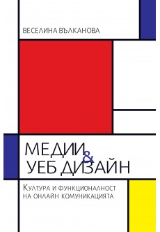 Медии & уеб дизайн. Култура и функционалност на онлайн комуникацията - unipress.bg