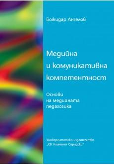 Медийна и комуникативна компетентност - unipress.bg