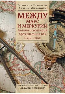 Между Марс и Меркурий. Англия и Холандия през Златния век (1579-1702) - unipress.bg