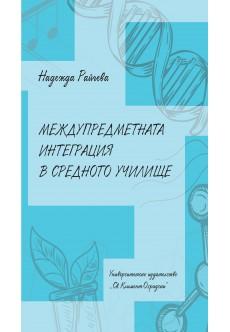 Междупредметната интеграция в средното училище - unipress.bg