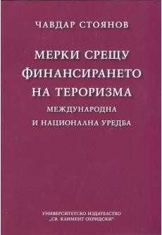 Мерки срещу финансирането на тероризма (международна и национална уредба) - unipress.bg