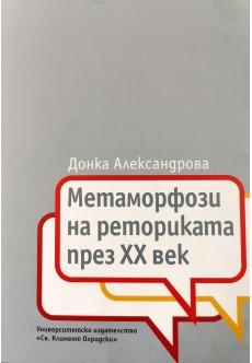 Метаморфози на реториката през XX век - unipress.bg