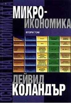 Основи на икономиката. т. 2 - Микроикономика - unipress.bg