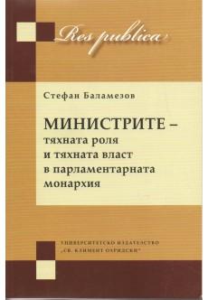 Министрите - тяхната роля и тяхната власт в парламентарната монархия - unipress.bg