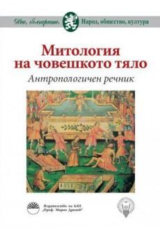 Митология на човешкото тяло. Антропологичен речник - unipress.bg