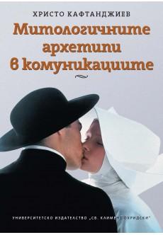 Митологичните архетипи в комуникациите - unipress.bg