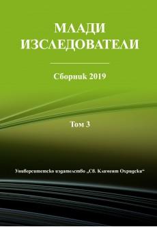 Млади изследователи. Сборник 2019. Том 3 - unipress.bg