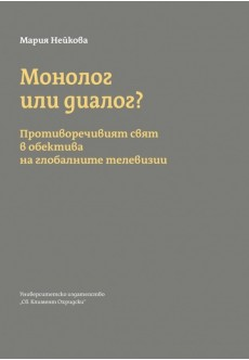 Монолог или диалог? Противоречивият свят в обектива на глобалните телевизии - unipress.bg