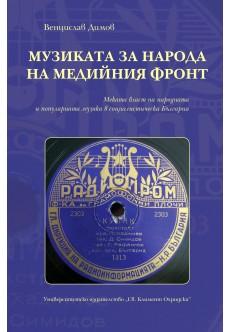 Музиката за народа на медийния фронт - unipress.bg