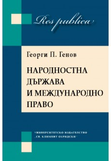 Народностна държава и международно право - unipress.bg