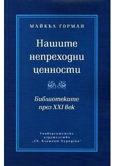 Нашите непреходни ценности. Библиотеките през ХХ век - unipress.bg