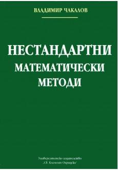 Нестандартни математически методи - unipress.bg