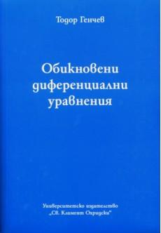 Обикновени диференциални уравнения - unipress.bg