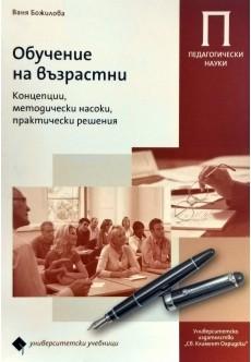 Обучение на възрастни. Концепции, методически насоки, практически решения - unipress.bg