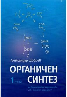 Органичен синтез. Том 1 - unipress.bg