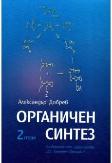 Органичен синтез. Том 2 - unipress.bg